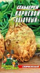 Сельдерей Корневой Яблочный 1 000 семян