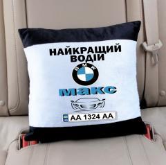 Іменна подушка з логотипом і номерним знаком БМВ.