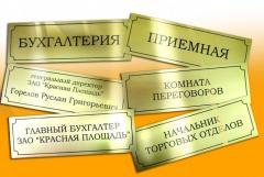ТАБЛИЧКИ ДЛЯ ДВЕРЕЙ МЕТАЛЛИЧЕСКИЕ (ИЗГОТОВЛЕН