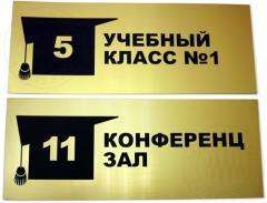 Таблички металличеикие на дверь