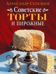 Книга: Советские торты и пирожные. Александр