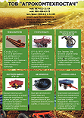 The auto parts which were in the use. Second-hand