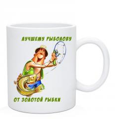 Чашка Лучшему рыболову / Кружка Рыбаку