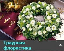 Ритуальные цветы, Заказ цветов на могилу, Венок на