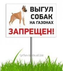 Выгул собак на газонах запрещено Знак...