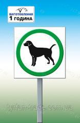 Место выгула собак Табличка Знак Указатель...