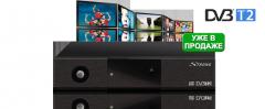 Strong SRT 8500 HD DVB-T2