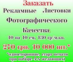 10.000 leaflets for 270 UAH.