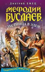 Книга: Лестница в Эдем. Дмитрий Емец