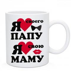 """Чашка """"Я люблю свою маму и папу"""""""