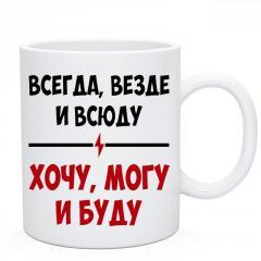 """Чашка с приколом """"Всегда, везде и всюду,"""