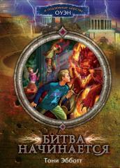 Книга: Оуэн и Подземные царства. Битва начинается.