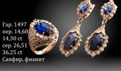 Гарнитур 1497, золото 585 пробы, перстень, серьги,