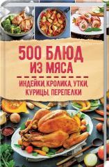 Книга 500 блюд из мяса. Индейка, кролик, утка,