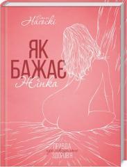 Книга Як бажає жінка. Правда про сексуальне