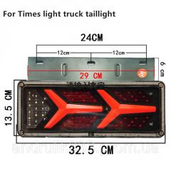 24V светодиодный задний фонарь для грузовиков Lamborghini(2 шт.)32см(Габарит,стоп,задн.ход,бегущий поворот.)