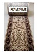 Дорожки ковровые, продажа дорожек ковровых