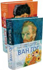Книга Ван Гог. Жизнь в 2-х тт. (комплект). Автор -
