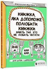 Книга Книжка, яка допоможе полюбити книжки навіть