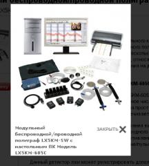 Modular wireless/wire polygraph of LX5KM-SW with