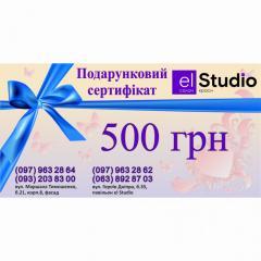Подарунковий сертифікат el Studio 500 грн