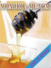 Concentrate for bathtubs Milk with honey 500 gr
