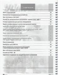 Low-voltage equipmen