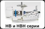 Термопластавтомат (MT-серии,VR серий,MD серии, HS