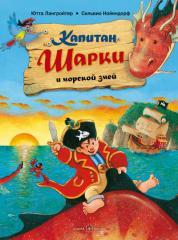 Книга Капитан Шарки и морской змей. Книга 2. Автор