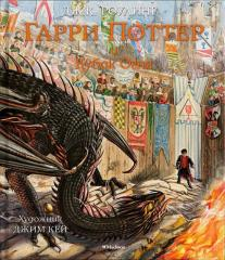Гарри Поттер и Кубок Огня (978-5-389-13319-8)