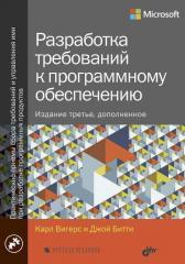 Книга Разработка требований к программному