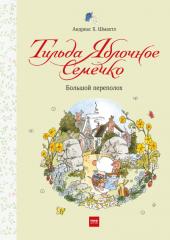 Книга Тильда Яблочное Семечко. Большой переполох.