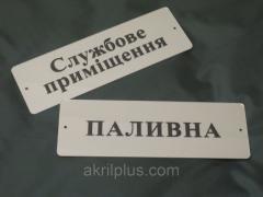 Таблички для службових приміщень 150*300 мм