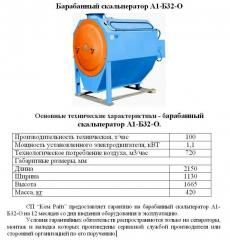 Drum skalperator of A1-B32-O