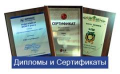 Дипломы наградные