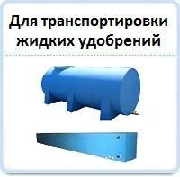 Резервуар накопительный, бак емкость для воды и