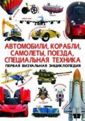 """Книга """"Первая визуальная энциклопедия."""