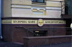 Lightboxes on a facade (registration of a facade)
