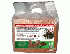 Кокосовый органический субстрат - блок 5 кг