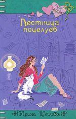 Книга: Лестница поцелуев. Ирина Щеглова