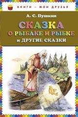 Книга: Сказка о рыбаке и рыбке и другие сказки.