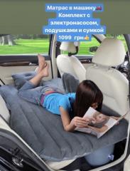 Автомобильный матрас на заднее сидение. электронасос в комплекте