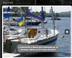 Аренда комфортной парусно-моторной яхты Лана с