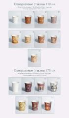 Одноразовые стаканы 110мл, 175мл, 250мл, 340мл