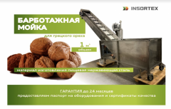 Барботажная мойка для грецкого ореха