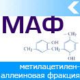 Метилацетилен-алленовая фракция, газ сварочный