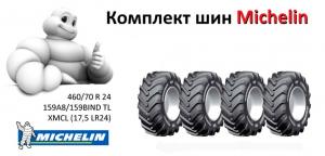 Комплект шин Michelin
