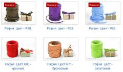 Raffia - the Rope coconut decorative FOR PACKING