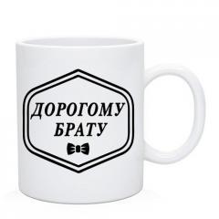 Чашка подарочная Дорогому Брату / Кружка