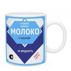 Чашка Сгущеное молоко по госту / Кружка Згущене